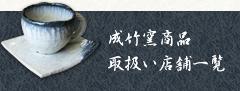 成竹窯商品取扱い店舗一覧