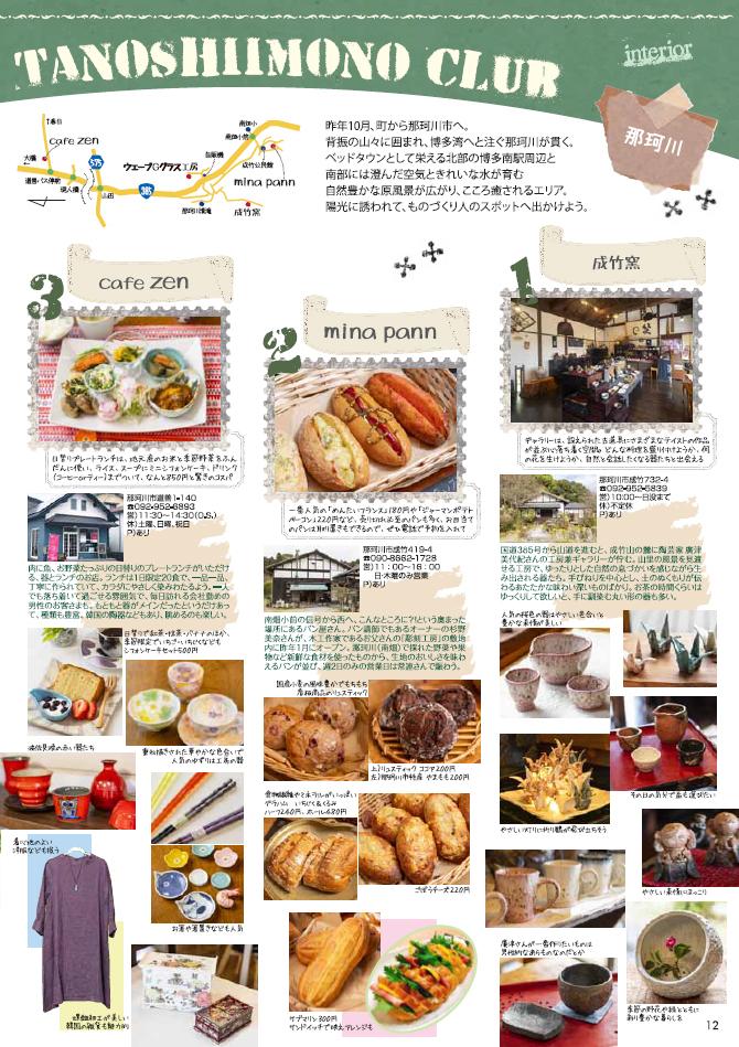 トヨタカローラ福岡「情報誌エンジョイロード vol.62」(2019年4月)にてご紹介いただきました。