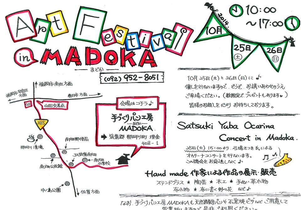 「Art Festival in MADOKA」作品展示・販売