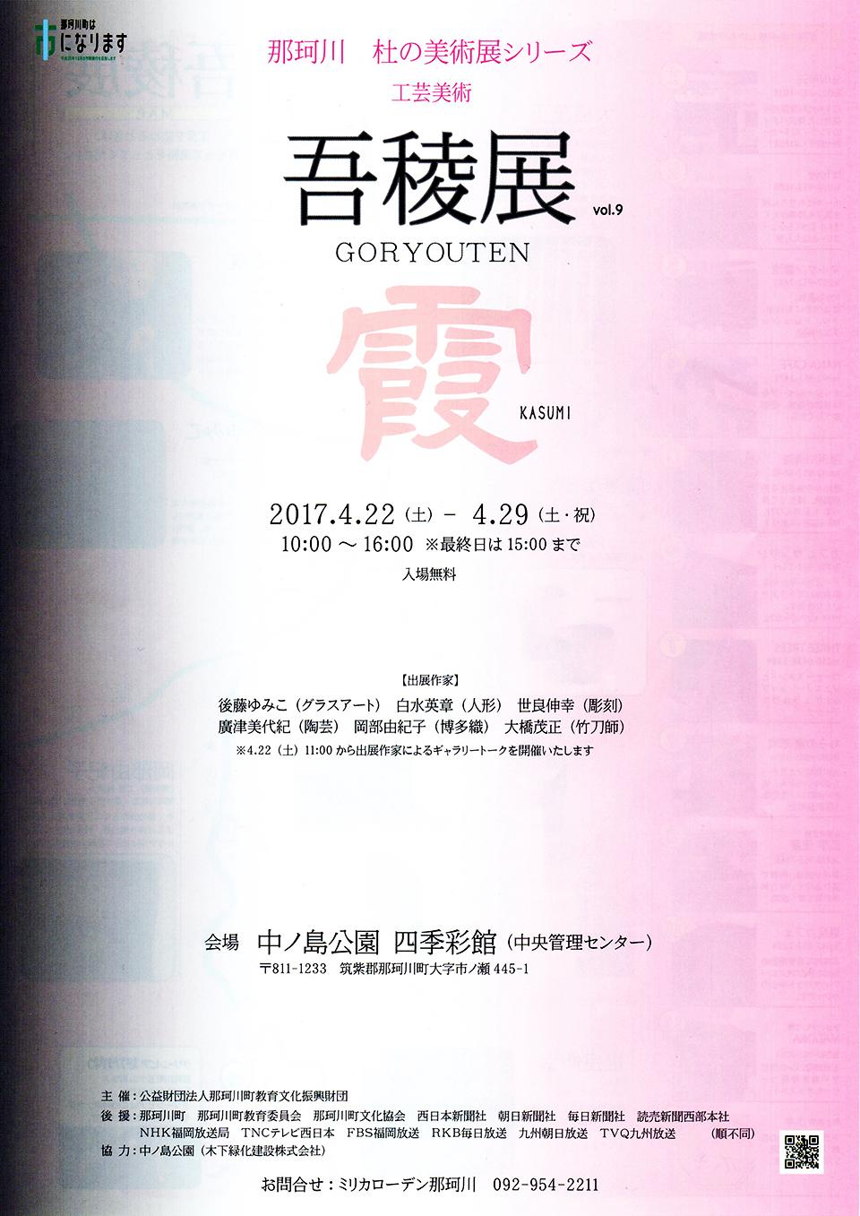 那珂川 杜の美術展シリーズ 工芸美術 吾稜展のご案内