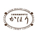 かほりのコーヒー
