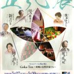 那珂川の作家5名による「五花展」(5月27日より)