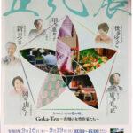 那珂川杜の美術展シリーズ「五花展」~南畑の女性作家たち~
