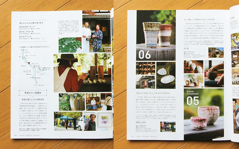 「まるっと那珂川・吉野ヶ里」に掲載されました。